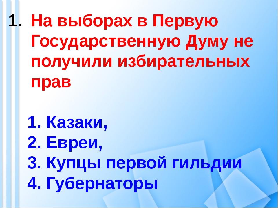 На выборах в Первую Государственную Думу не получили избирательных прав 1. Ка...