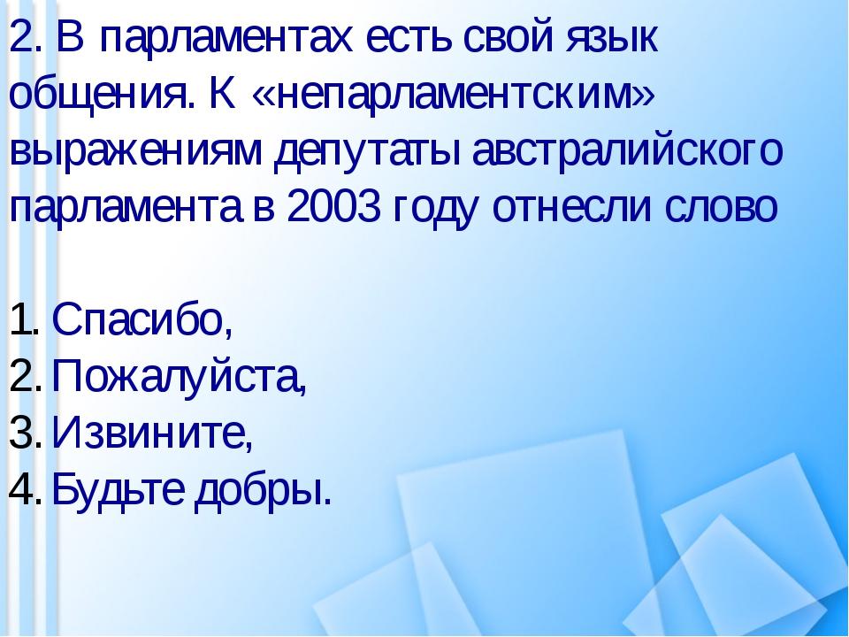 2. В парламентах есть свой язык общения. К «непарламентским» выражениям депут...