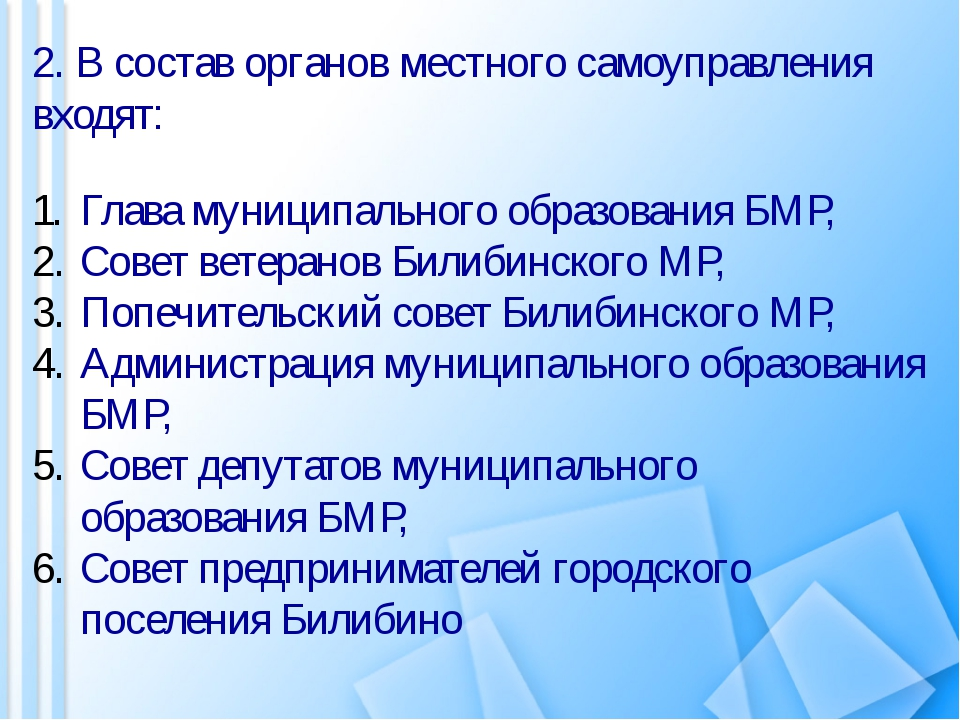2. В состав органов местного самоуправления входят: Глава муниципального обра...
