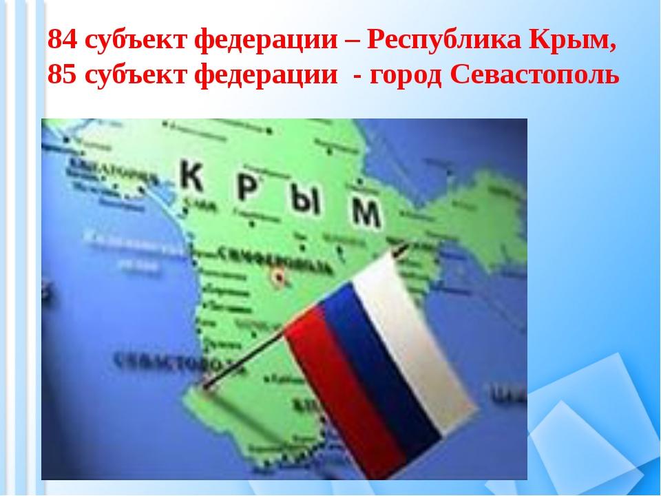 84 субъект федерации – Республика Крым, 85 субъект федерации - город Севасто...