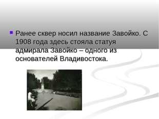 Ранее сквер носил название Завойко. С 1908 года здесь стояла статуя адмирала