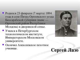 Сергей Лазо Родился 23 февраля (7 марта) 1894 года в селе Пятра Оргеевского у