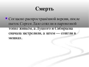 Смерть Согласно распространённой версии, после пыток Сергея Лазо сожгли в пар