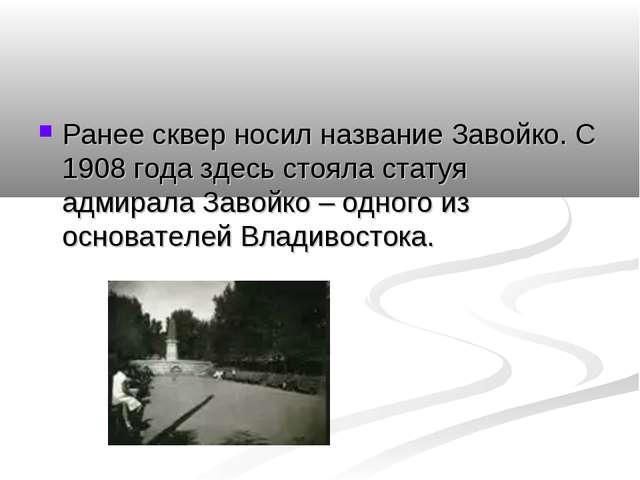 Ранее сквер носил название Завойко. С 1908 года здесь стояла статуя адмирала...