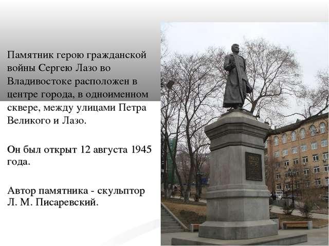 Памятник герою гражданской войны Сергею Лазо во Владивостоке расположен в цен...