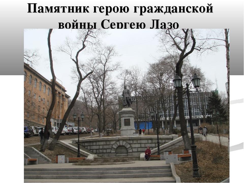 Памятник герою гражданской войны Сергею Лазо