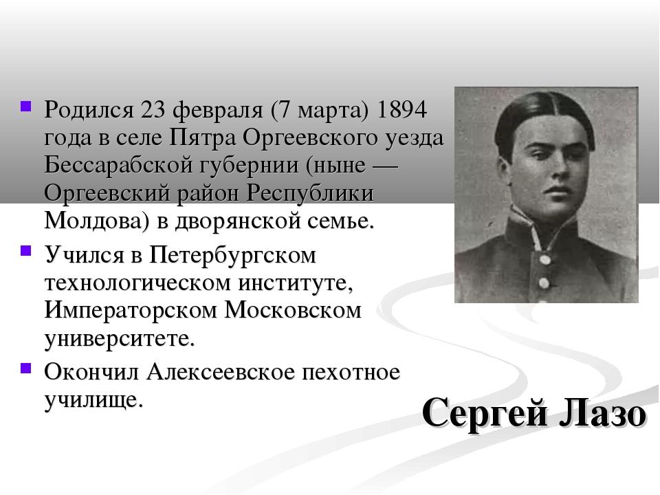 Сергей Лазо Родился 23 февраля (7 марта) 1894 года в селе Пятра Оргеевского у...