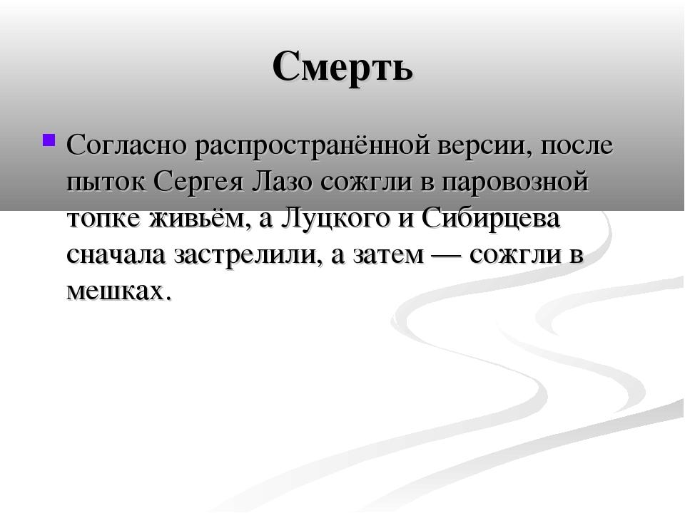 Смерть Согласно распространённой версии, после пыток Сергея Лазо сожгли в пар...