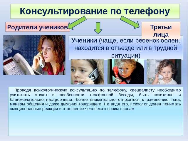 Консультирование по телефону Проводя психологическую консультацию по телефон...
