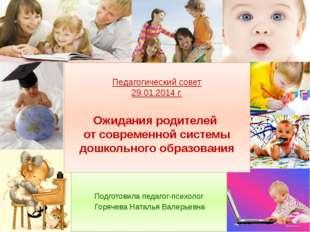 Педагогический совет 29.01.2014 г. Ожидания родителей от современной системы