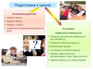 Подготовка к школе По мнению педагогов и психологов: Развитие умственной акти