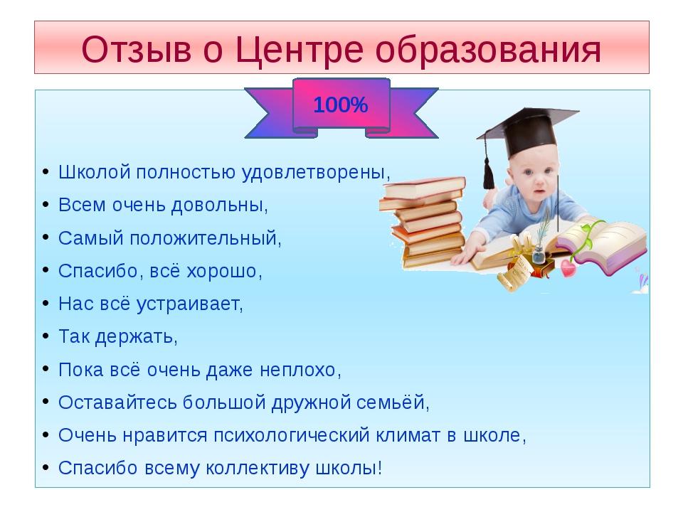 Отзыв о Центре образования Школой полностью удовлетворены, Всем очень довольн...