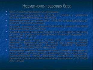 Нормативно-правовая база Закон Российской Федерации «Об образовании» , Санита