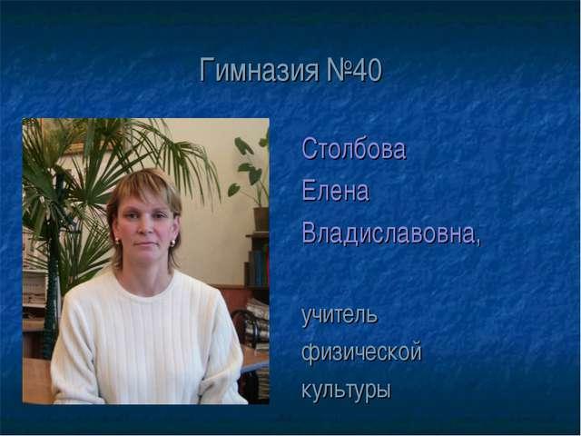 Гимназия №40 Столбова Елена Владиславовна, учитель физической культуры