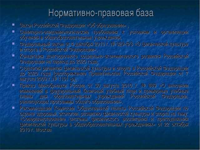 Нормативно-правовая база Закон Российской Федерации «Об образовании» , Санита...