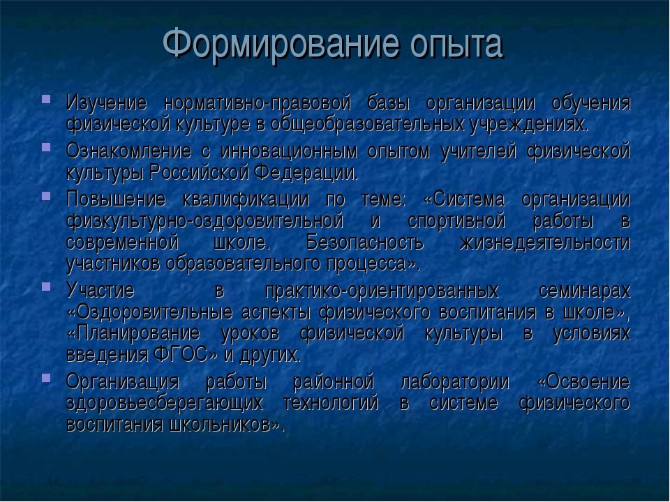 Формирование опыта Изучение нормативно-правовой базы организации обучения физ...