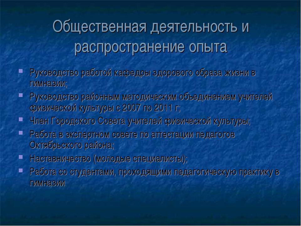Общественная деятельность и распространение опыта Руководство работой кафедры...