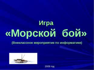 (Внеклассное мероприятие по информатике) 2009 год Игра «Морской бой»