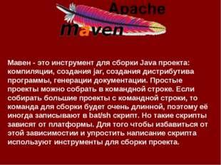 Мавен - это инструмент для сборки Java проекта: компиляции, создания jar, соз