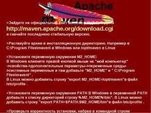 =Зайдите на официальный сайт мавен в раздел загрузка http://maven.apache.org