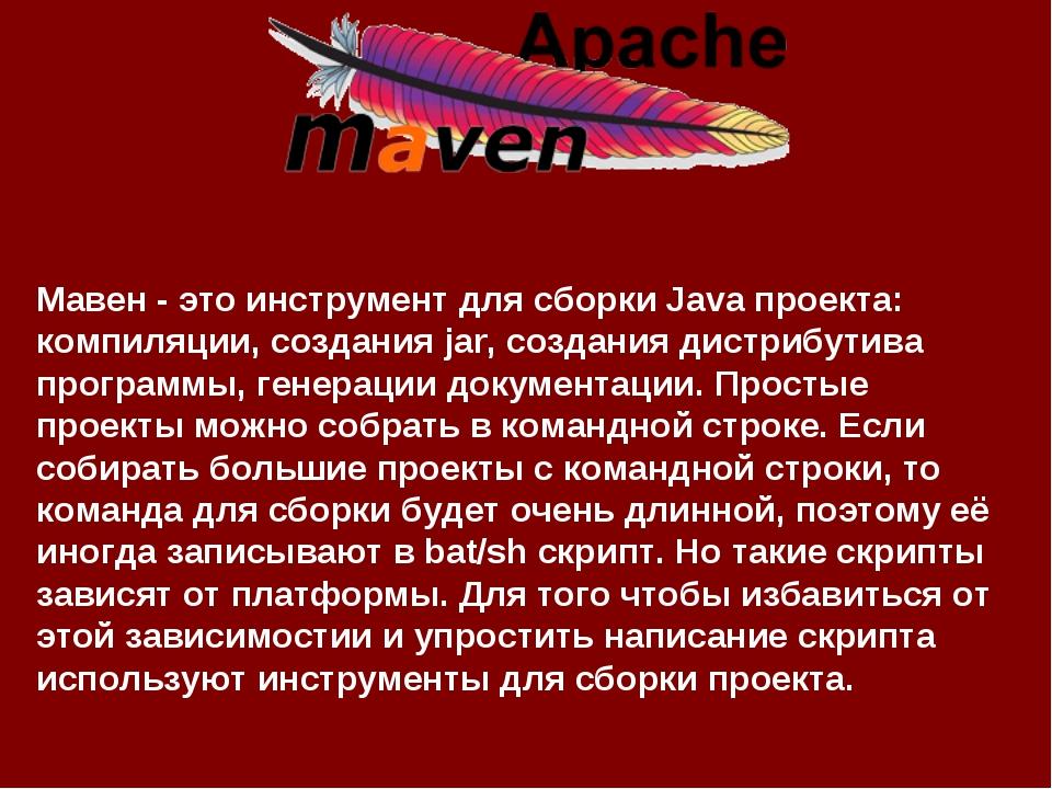 Мавен - это инструмент для сборки Java проекта: компиляции, создания jar, соз...