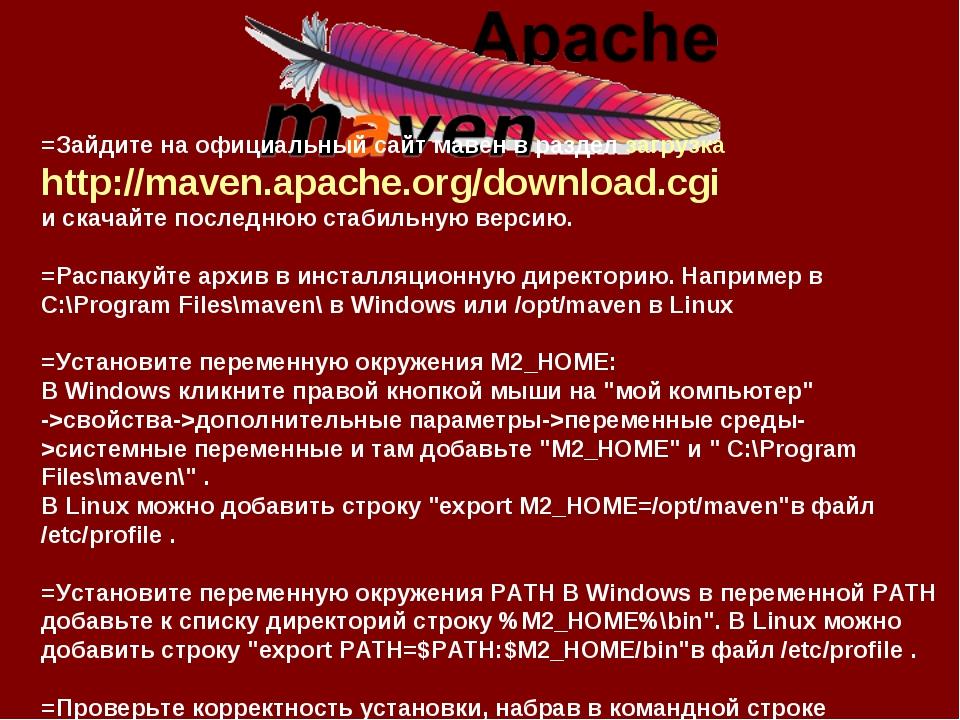 =Зайдите на официальный сайт мавен в раздел загрузка http://maven.apache.org...