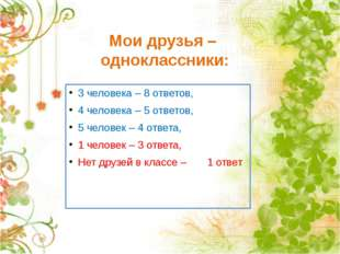 Мои друзья – одноклассники: 3 человека – 8 ответов, 4 человека – 5 ответов, 5