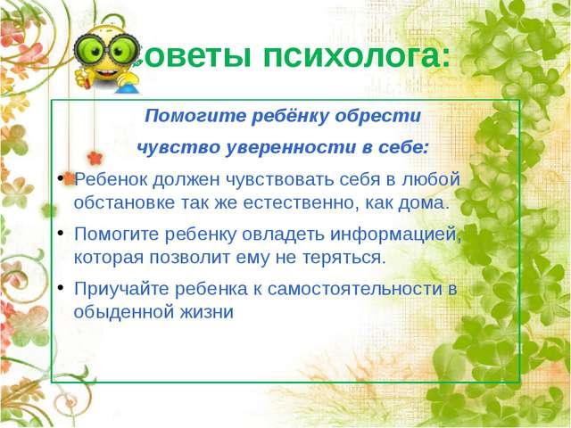 Советы психолога: Помогите ребёнку обрести чувство уверенности в себе: Ребено...