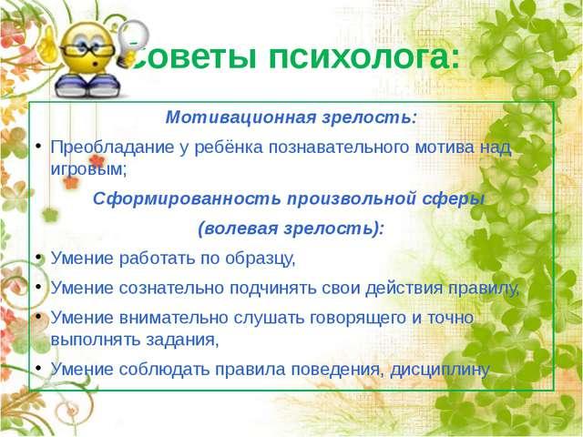 Советы психолога: Мотивационная зрелость: Преобладание у ребёнка познавательн...