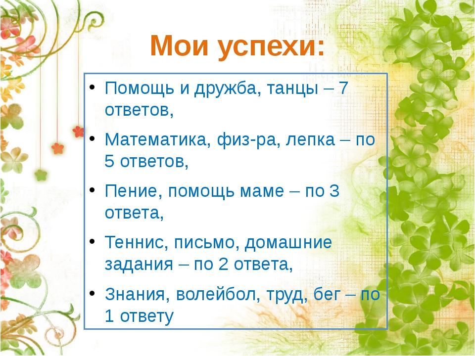 Мои успехи: Помощь и дружба, танцы – 7 ответов, Математика, физ-ра, лепка – п...