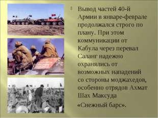 Вывод частей 40-й Армии в январе-феврале продолжался строго по плану. При это