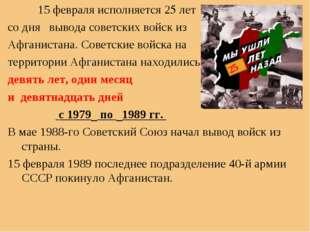 15 февраля исполняется 25 лет со дня вывода советских войск из Афганистана.