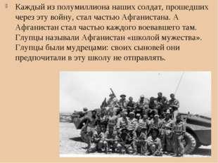 Каждый из полумиллиона наших солдат, прошедших через эту войну, стал частью А