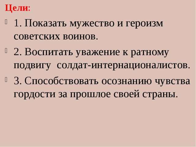 Цели: 1. Показать мужество и героизм советских воинов. 2. Воспитать уважение...