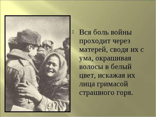 Вся боль войны проходит через матерей, сводя их с ума, окрашивая волосы в бел...