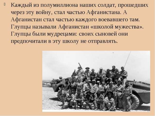 Каждый из полумиллиона наших солдат, прошедших через эту войну, стал частью А...