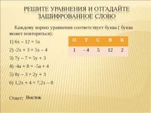 Каждому корню уравнения соответствует буква ( буква может повторяться): 1) 6