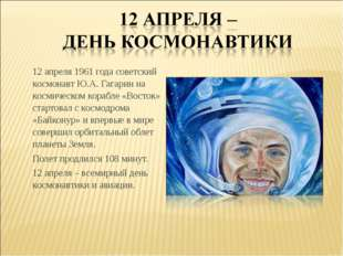 12 апреля 1961 года советский космонавт Ю.А. Гагарин на космическом корабле «