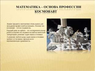 Знание предмета математики очень важно для овладения профессией космонавта. П