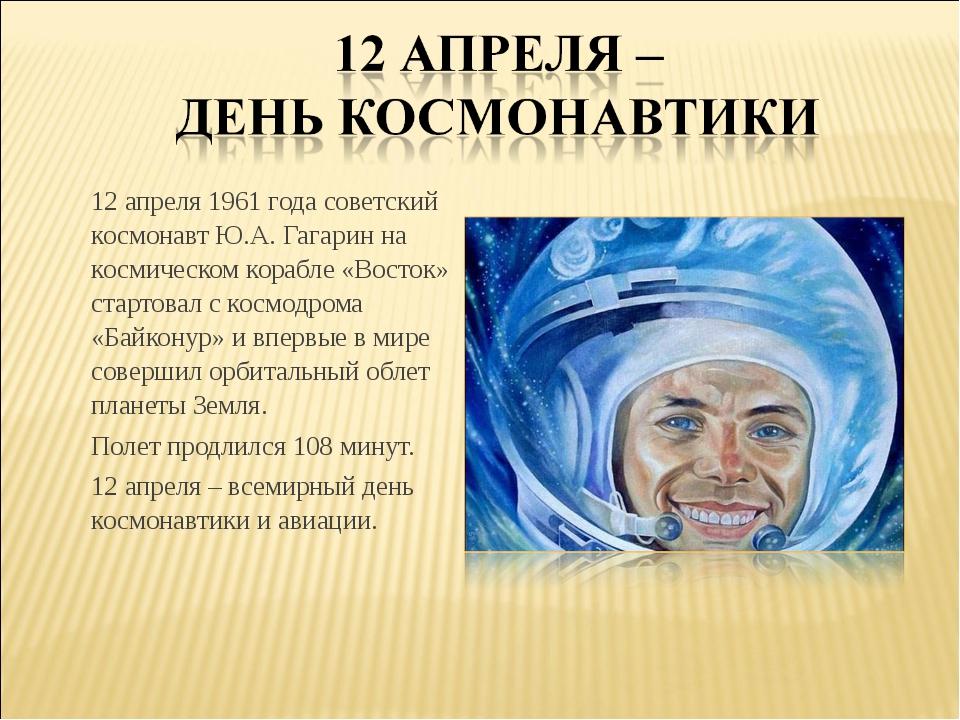 12 апреля 1961 года советский космонавт Ю.А. Гагарин на космическом корабле «...
