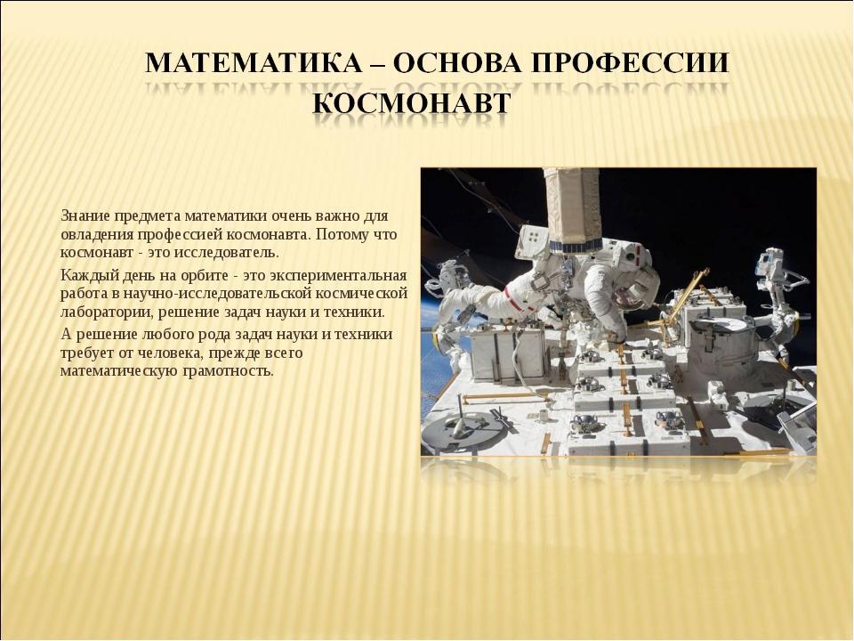 Знание предмета математики очень важно для овладения профессией космонавта. П...