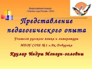Представление педагогического опыта Учителя русского языка и литературы МБОУ