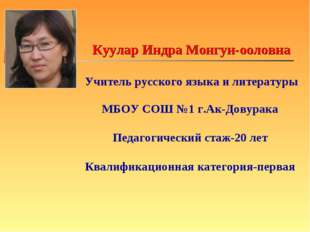 Куулар Индра Монгун-ооловна Учитель русского языка и литературы МБОУ СОШ №1 г