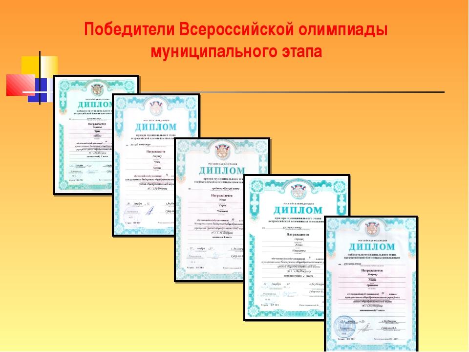 Победители Всероссийской олимпиады муниципального этапа