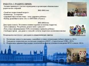 РАБОТА С РОДИТЕЛЯМИ: Активно принимала участие в проведении и организации общ