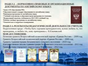 Закон «Об образовании РФ». Образовательный стандарт образования по английском