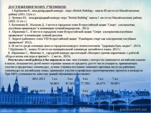 ДОСТИЖЕНИЯ МОИХ УЧЕНИКОВ: Курбанова К., международный конкурс - игра «British