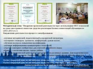 """Методическая тема: """"Внедрение проектной деятельности через использование ИКТ"""