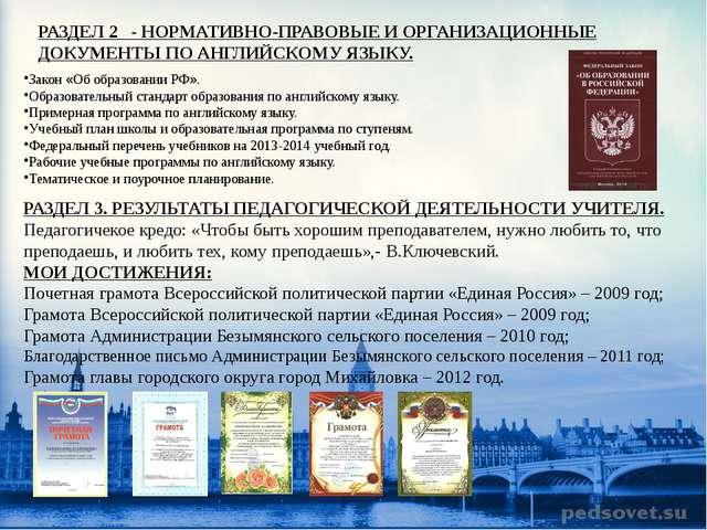 Закон «Об образовании РФ». Образовательный стандарт образования по английском...