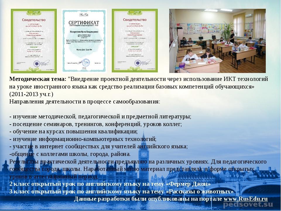 """Методическая тема: """"Внедрение проектной деятельности через использование ИКТ..."""